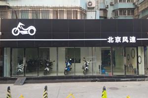 北京风速摩托车销售中心